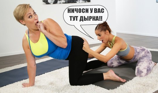 Lesbians in leggings on fitness are ready to strip and lick sweaty cunts